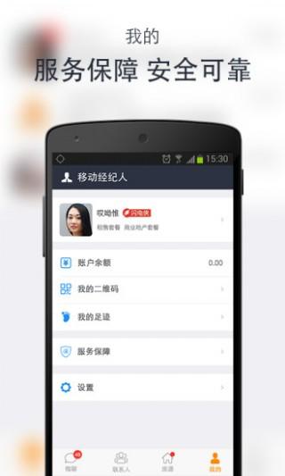 中国网络经纪人截图(3)