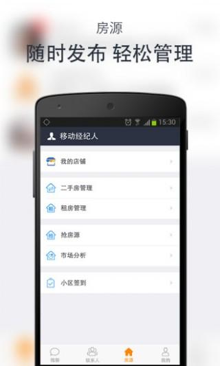 中国网络经纪人截图(2)