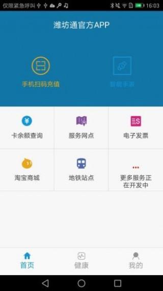 潍坊市民卡安卓版截图(2)