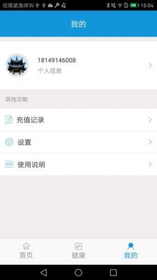 潍坊市民卡安卓版截图(1)