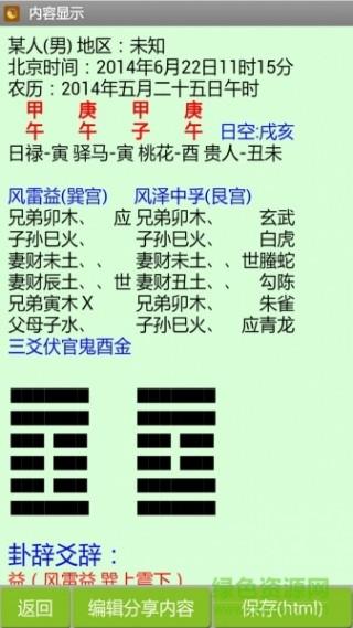六爻排盘专业版截图(2)