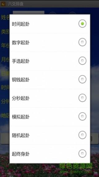 六爻排盘专业版截图(3)