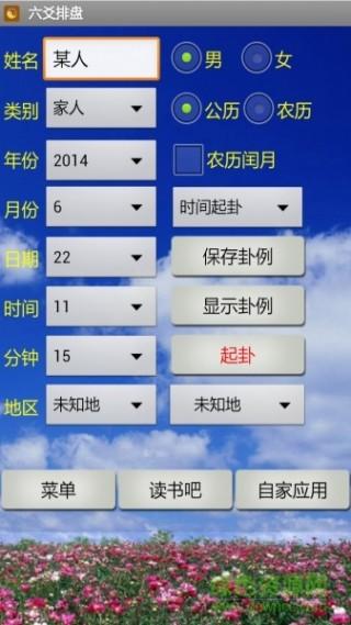 六爻排盘专业版截图(4)