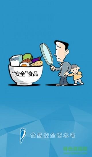 上海食品安全举报手机版截图(1)