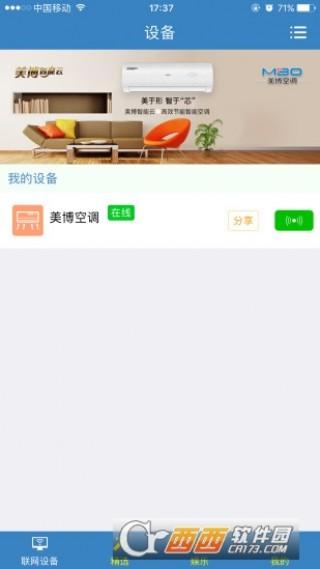 美博共享空调app正式版截图(2)