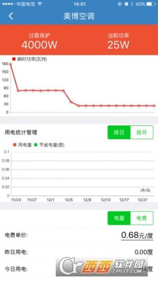 美博共享空调app正式版截图(1)