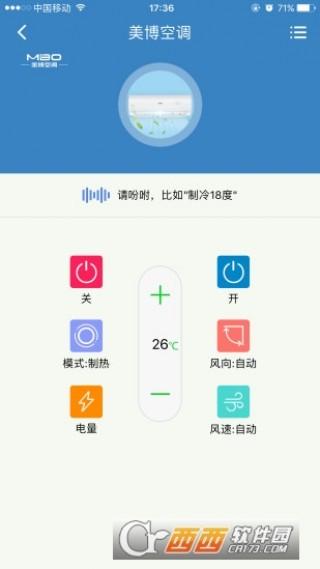 美博共享空调app官网正式版截图(3)