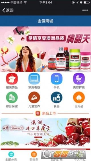 金俊商城app截图(4)