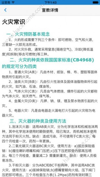 智慧消防云平台官网截图(2)