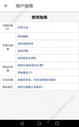 SH单车共享app手机版截图(1)