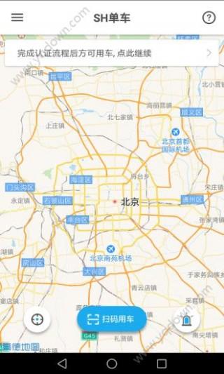 SH单车共享app手机版截图(4)