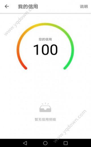 SH单车共享app手机版截图(2)
