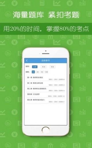 教师资格证学考网app安卓版截图(2)