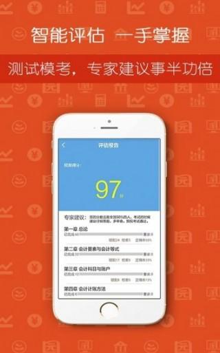 教师资格证学考网app安卓版截图(1)
