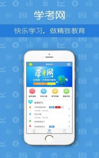 教师资格证学考网app安卓版截图(3)