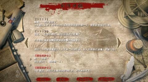 神医魔导游戏剧情解锁破解版截图(4)