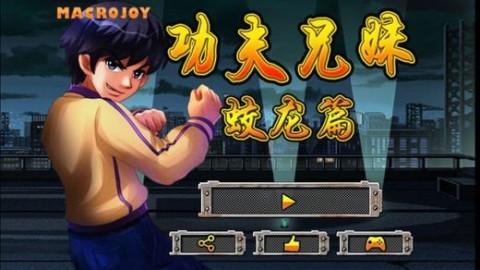 功夫兄妹蛟龙篇游戏安卓版截图(1)