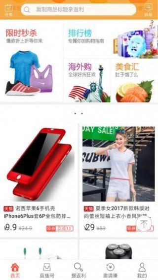 聪购网手机客户端截图(1)