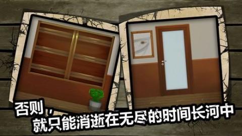 逃出永恒纪元游戏正版版截图(4)