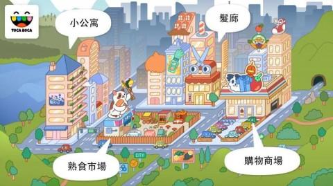 托卡的城市生活2截图(3)