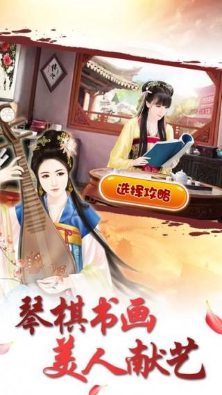 多情江山之后宫心计截图(3)