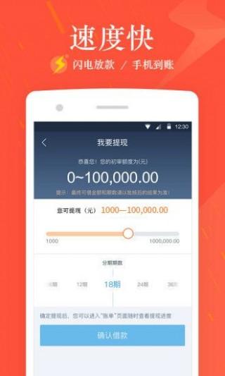 钱站app截图(4)