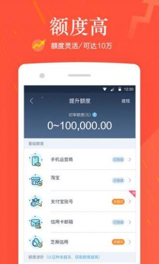 钱站app截图(3)