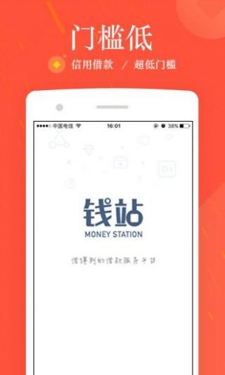 钱站app截图(2)