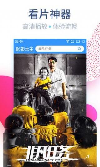伍棋影院2017最新电视剧全集免费截图(3)