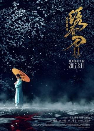 绣春刀2修罗战场首映礼免费在线观看地址截图(3)