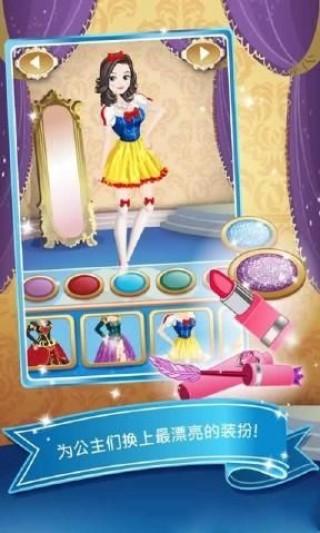 公主故事无限服装中文破解版(PrincessStory )截图(1)
