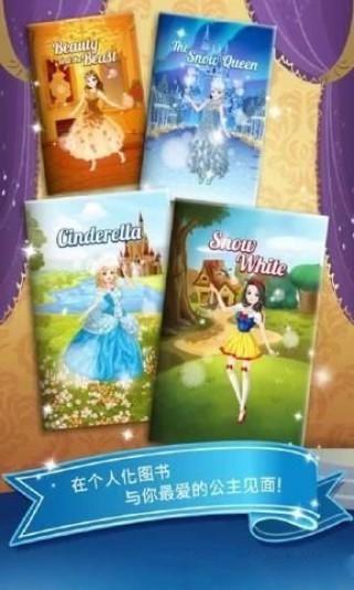 公主故事无限服装中文破解版(PrincessStory )截图(4)