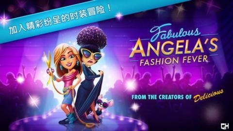 时装狂热安卓游戏正版免费(Fabulous Angela 含数据包)截图(3)