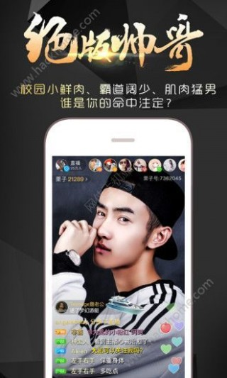 大表哥直播app截图(4)