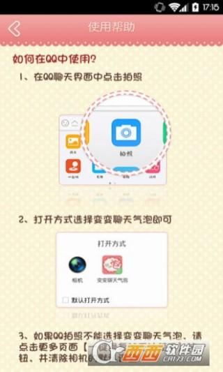 变变微信聊天气泡2017截图(4)