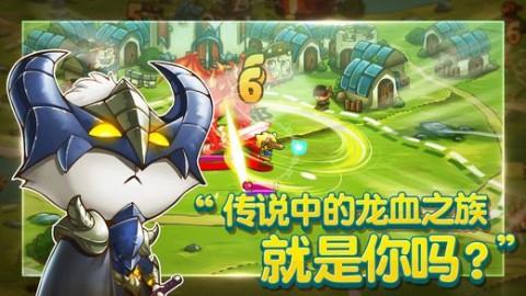 猫咪斗恶龙游戏安卓版截图(1)