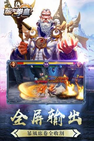 蒸汽拳皇九游版截图(1)
