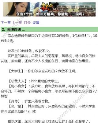 吃货红包群芒果眼镜娘小说阅读器APP截图(3)
