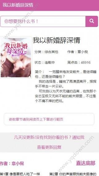 新婚旧爱余青瓷陆敬修小说全文免费截图(1)