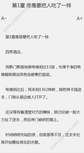 新婚旧爱余青瓷陆敬修小说全文免费截图(4)