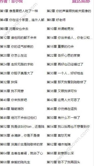 新婚旧爱余青瓷陆敬修小说全文免费截图(2)