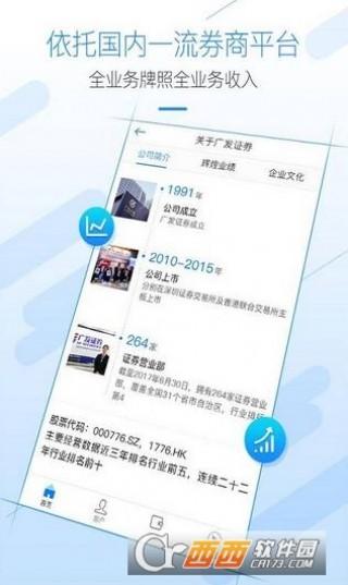 广发经纪人app截图(2)