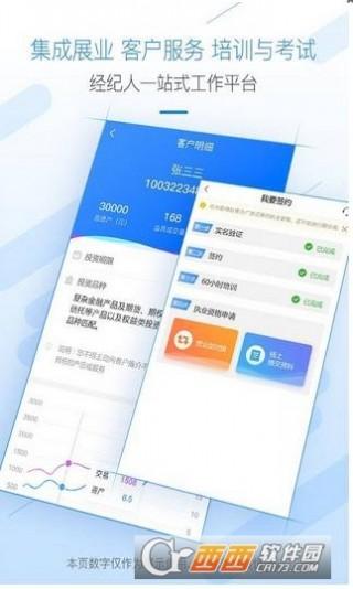 广发经纪人app截图(1)