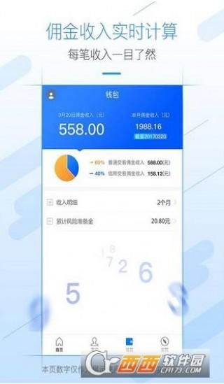 广发经纪人app截图(3)