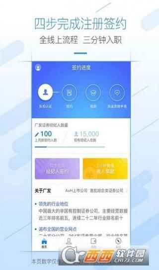 广发经纪人app截图(4)