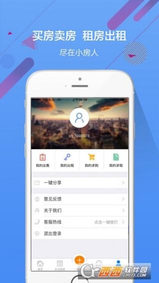 小房人经纪人app截图(2)
