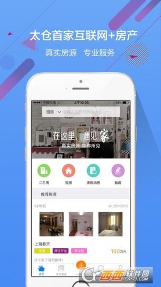 小房人经纪人app截图(3)