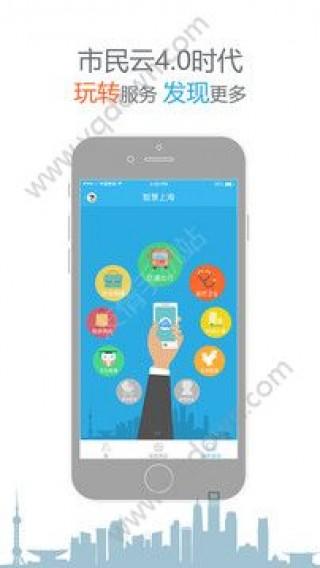 上海市民云正版安卓版截图(1)