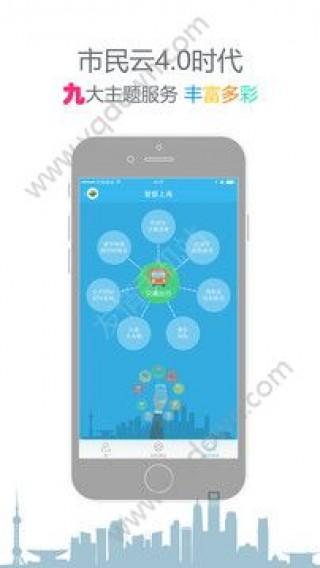 上海市民云正版安卓版截图(2)