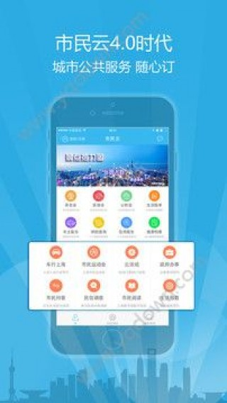 上海市民云正版安卓版截图(3)
